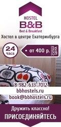 Hostel Bed & Breakfast - один из не многих хостелов европейского уровня!