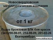 Пудра бронзовая БПО ТУ 48-21-5-72 для офсетной печати.