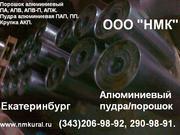 Порошок алюминиевый ПА-0,  ПА-1, ПА-2, ПА-3, ПА-4 ГОСТ 6058-73