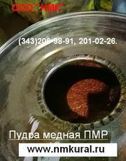 Пудра медная для раскисления ПМР ТУ 48-21-282-73.
