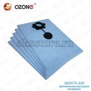 Одноразовые синтетические мeшки OZONE для п-а Makita 440-5 шт