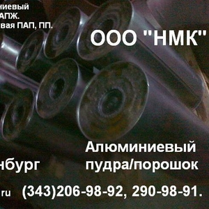 Продам пудру алюминиевую пиротехническую ПП ГОСТ 5592-71.