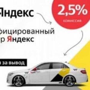 Работа водителем Яндекс Такси Uber. Екатеринбург.