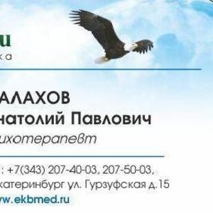 Кодирование от лишнего веса в Екатеринбурге.