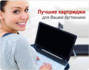 Продажа,  заправка,  восстановление картриджей для Вашей оргтехники