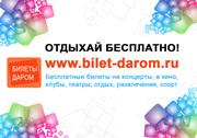 Билеты даром - бесплатные билеты в кино,  театры,  на концерты