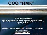 Продам пруток бронзовый БРАЖМЦ10-3-1, 5 ГОСТ 1628-78.