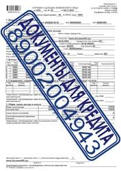 Документы для кредита,  2-НДФЛ,  стаж,  подтверждение