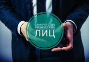 Адвокат по Банкротству физических лиц в Екатеринбурге
