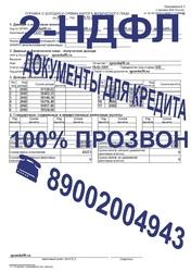 Документы для кредита,  ипотеки,  2-НДФЛ
